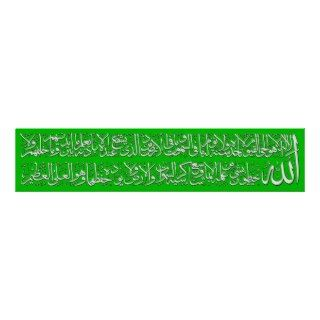 Ayatulkursi Calligraphy Customizable Poster