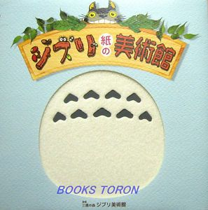 Studio Ghibli Picture Book Art Museum of Paper Totoro Japanese Anime Book