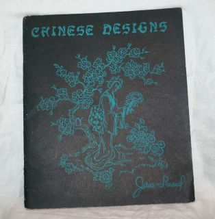 Chinese Designs Jane Snead Chinoiserie 1955 Craft Clipart