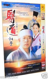 The Legendary Doctor HEO Jun Korean Drama Complete Series No English Subtitles
