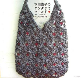 Naoko Shimoda' Andaria World Japanese Crochet Knitting Craft Pattern Book