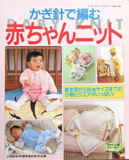 Crochet Baby Knit Wear Goods Japanese Knitting Pattern Book 973