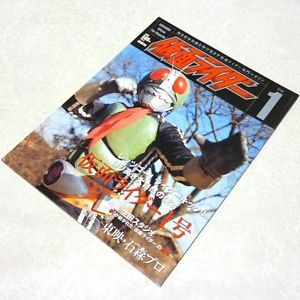 Kamen Rider Official File Magazine Vol 1 Showa Toei Tokusatsu Masked Hero Book