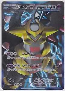 Pokemon Japan Team Plasma Gift Box Full Art Giratina