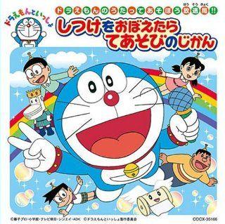 Doraemon Te Asobi Uta/Aiueo: Music