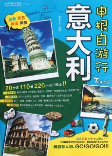 Italy Free Travel with Schengen Visa (Chinese Edition): Zhan Ni Fu.Li De.Huo Sang: 9787508836096: Books