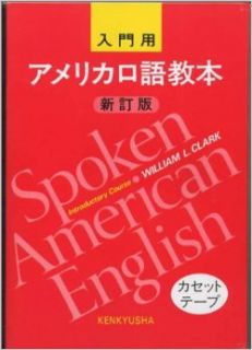 Spoken American English (Introductory Course) [Cassette Tape] [Japanese Edition] William L. Clark 9784327930059 Books