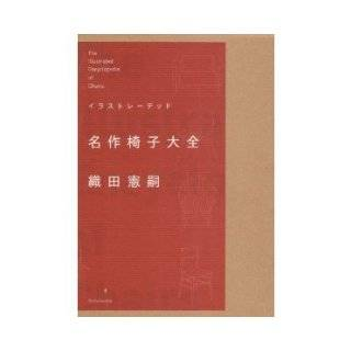 The Illustrated Encyclopedia of Chairs Noritsugu Oda Books
